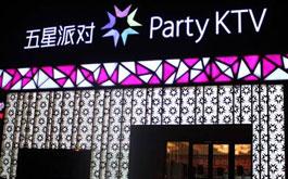 五星派对PARTY KTV
