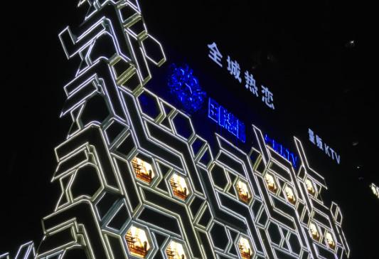 5S Audio专业音响牵手济宁全城热恋量贩式KTV