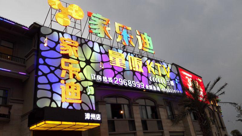 5S助力漳州家乐迪全国连锁量贩式KTV